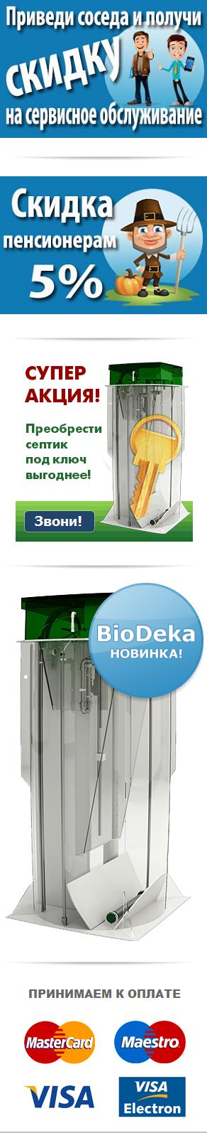 "Акции компании ООО ""Акватех"""